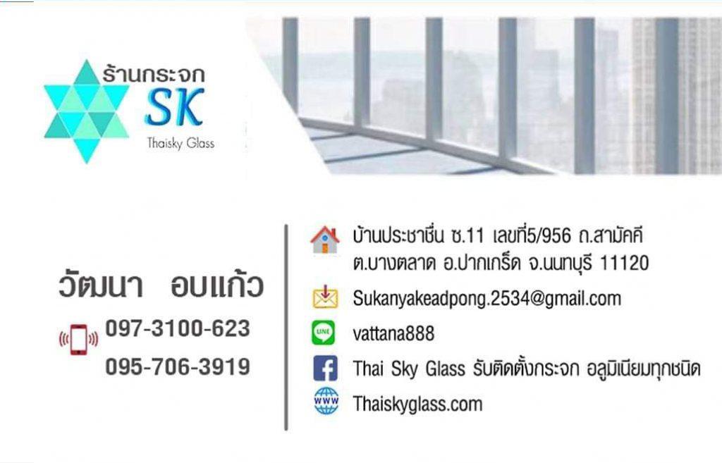 Thai Sky Glass รับติดตั้งกระจกอลูมิเนียม ประตู หน้าต่าง บานเลื่อน