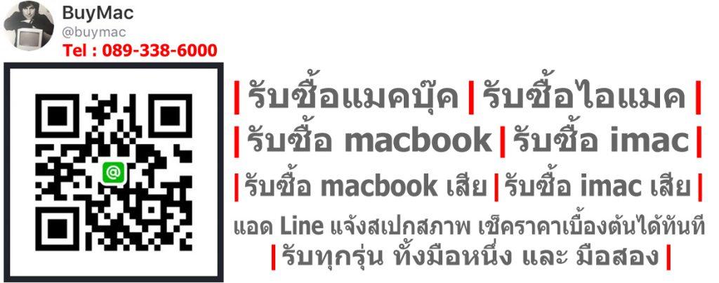 รับซื้อ MAC ให้ราคาสูง เช็คราคา ง่ายๆ