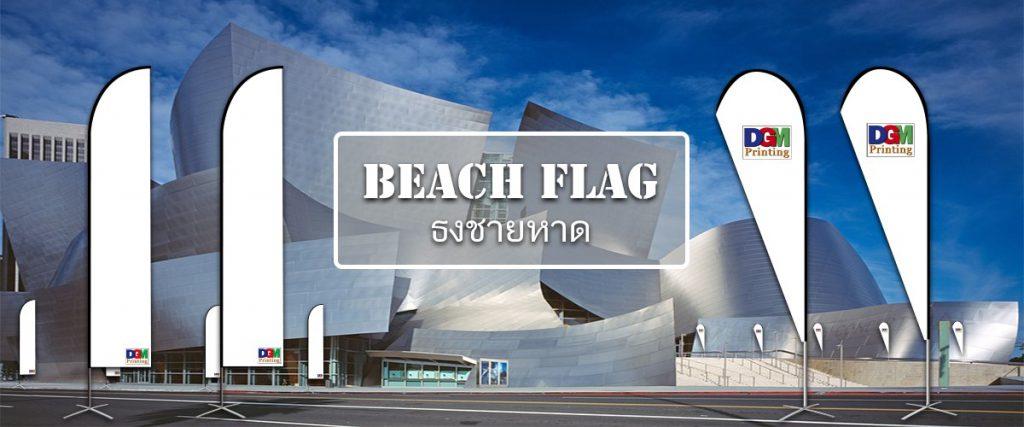 รับผลิตและจำหน่ายธง อุปกรณ์เสริมติดตั้งธง รับทำธง