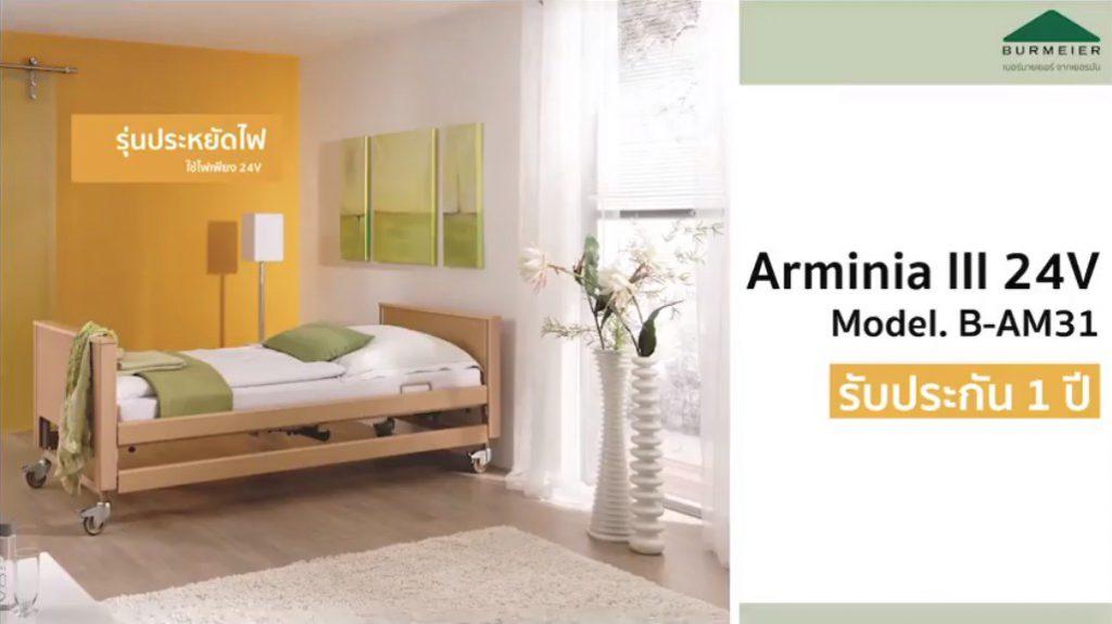 เตียงผู้ป่วยไฟฟ้า 4 ฟังก์ชัน Burmier Arminia III 24V