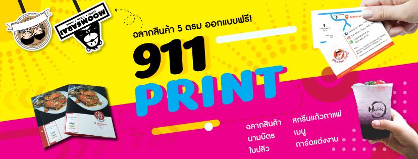 911 Print พิมพ์ฉลากสินค้า สติกเกอร์ สกรีนแก้วกาแฟ