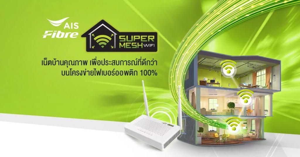 AIS Fiber + SuperMESH Wifi Router + AIS Playbox (For Serenade)