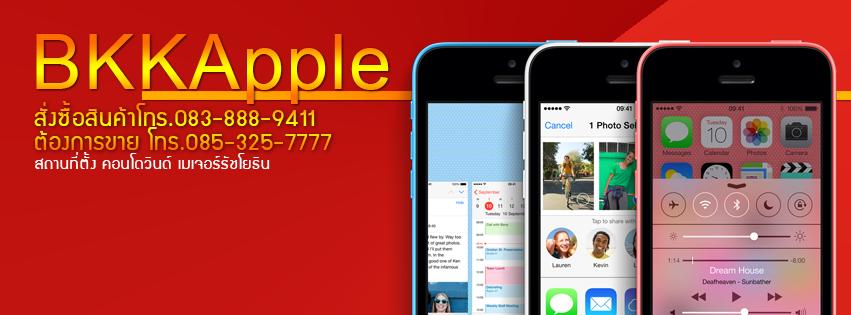 BBK Mobile เรามีบริการเข้ารับซื้อ MAC ถึงมือคุณ