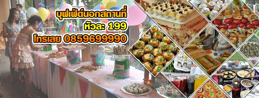 Catering Bangkok รับจัดเลี้ยงนอกสถานที่ รับจัดบุฟเฟ่ต์