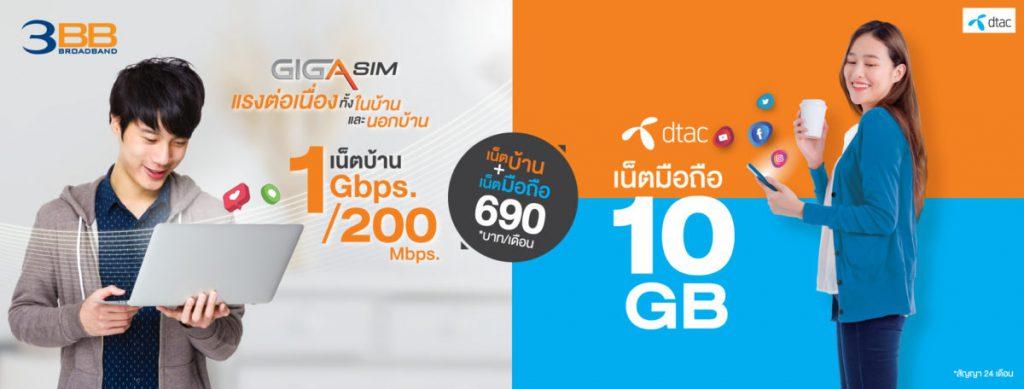 GIGA Sim (เน็ตบ้าน 3BB + เน็ตมือถือ DTAC)