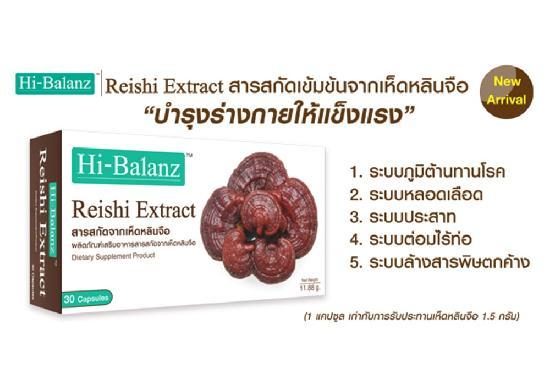 Hi Balanz Reishi Extract สารสกัดจากเห็ดหลินจือ ไฮบาลานซ์