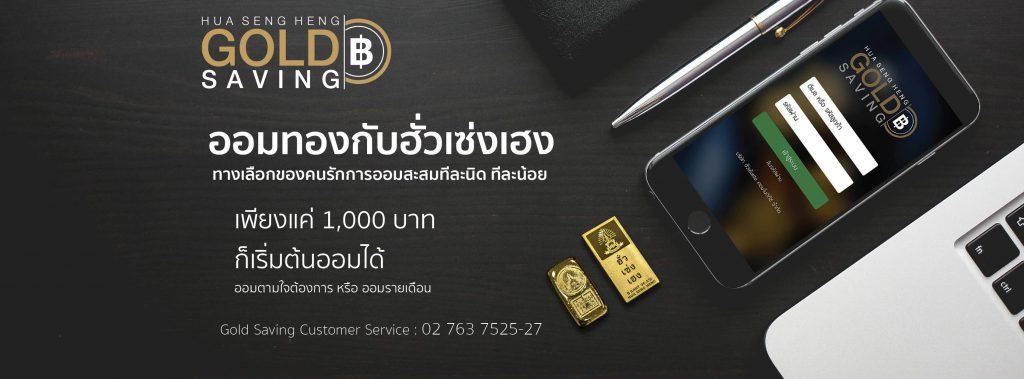 Hua Seng Heng ฮั่วเซ่งเฮง ธุรกิจค้าทองคำ