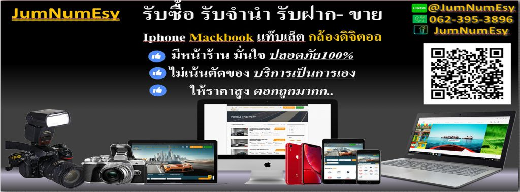 Jumnumesy ร้านรับจำนำโทรศัพท์มือถือ จํานําโน๊ตบุ๊ค Macbook