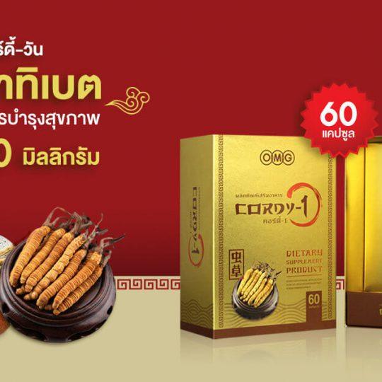 OMG CORDY-1 ผลิตภัณฑ์เสริมอาหาร ถั่งเช่าทิเบตแท้ 100%