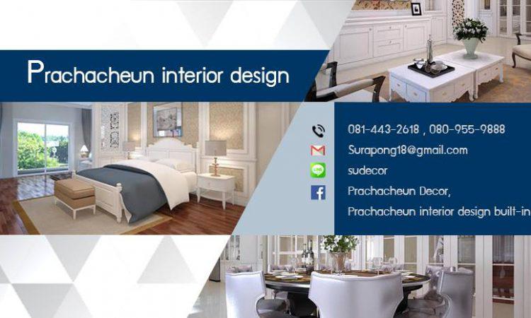 Prachacheun Interior Design ตกแต่งภาย ตกแต่งภายในบ้าน รับบิ้วอินบ้าน-คอนโด