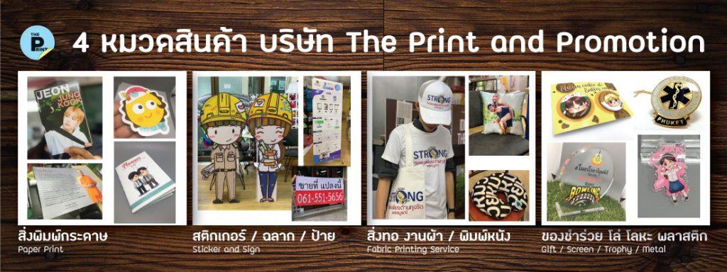 The Print รับทำสติ๊กเกอร์ ผลิตของ ชำร่วย สิ่งพิมพ์ และงานป้ายประเภทต่างๆ