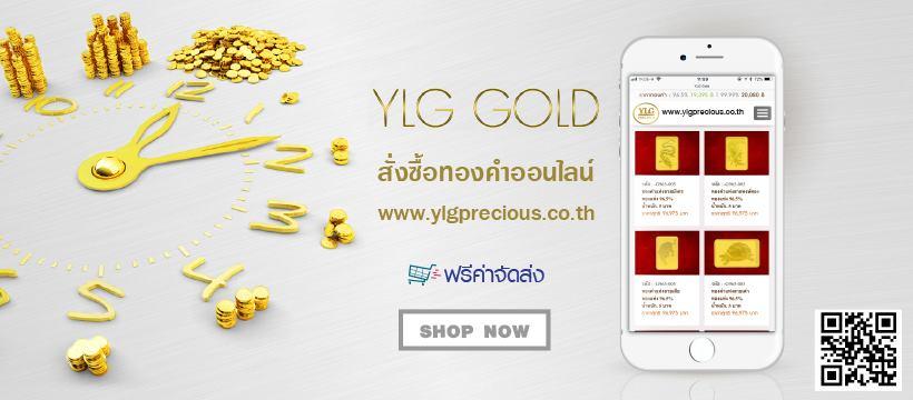 YLG Precious ทองรูปพรรณ ทองคำออนไลน์