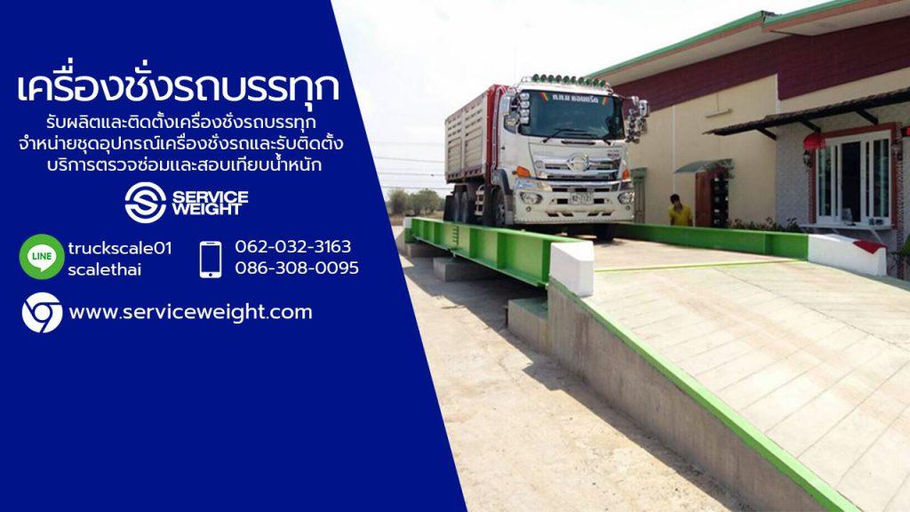 Service Weight เครื่องชั่งรถบรรทุก