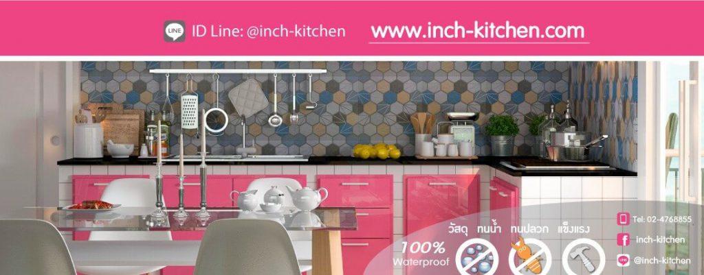 ครัวกันน้ำ หน้าบานครัวปูน Inch-Kitchen