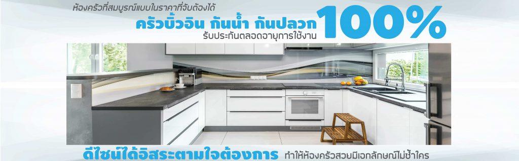 คิทเช่นฟอร์ม (KITCHENFORM) : ครัวบิ้วอิน & เครื่องใช้ไฟฟ้าในครัว