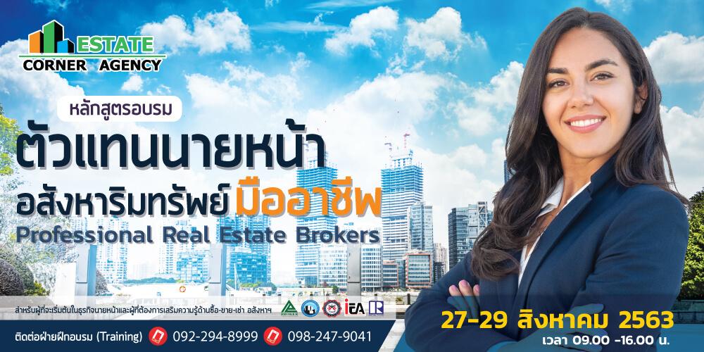 Estate Corner Agency บริการอบรมธุรกิจนายหน้าอสังหาริมทรัพย์