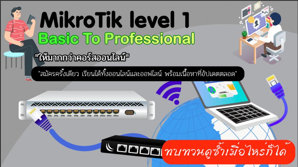 Ez-Admin Training Center [บริการอบรมด้านระบบเครือข่ายคอมพิวเตอร์]