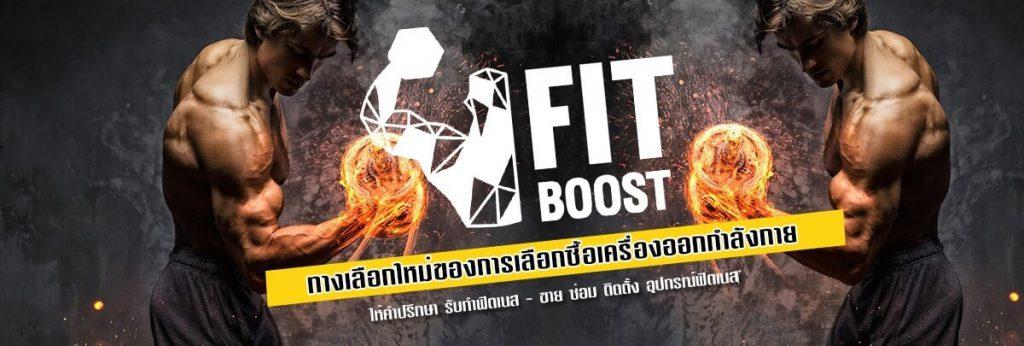 Fitboost เครื่องออกกําลังกายราคาถูก คุณภาพดี