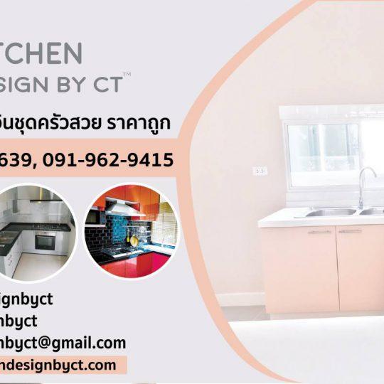 Kitchen Design By CT ครัว บิ้วอิน คุณภาพดี สวย ราคาถูก