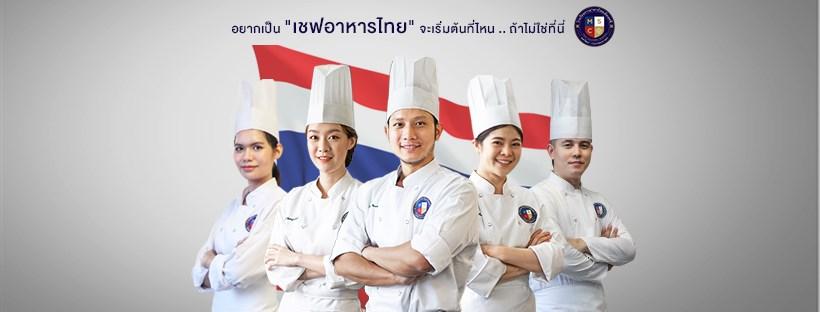 MSC Cooking School [บริการอบรมด้านการประกอบอาหารไทย]