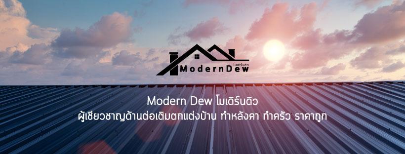 Modern Dew - ต่อเติมตกแต่งบ้าน ทำหลังคา ทำครัว