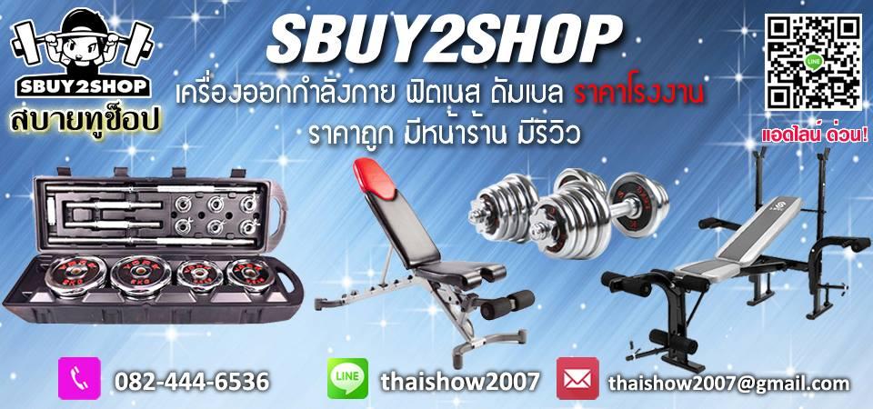 Sbuy2Shop ดัมเบล ราคาถูก อุปกรณ์ฟิตเนส บาร์เบล ม้าดัมเบล