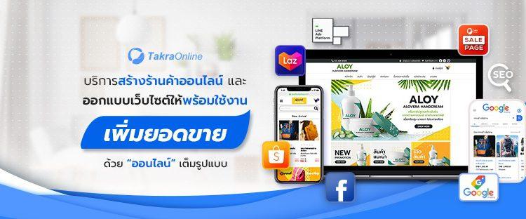 Takra Online Training [บริการอบรมการขายสินค้าออนไลน์]