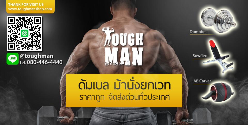 Tough Man จำหน่ายดัมเบลและอุปกรณ์ออกกำลังกาย ฟิตเนส ราคาถูก
